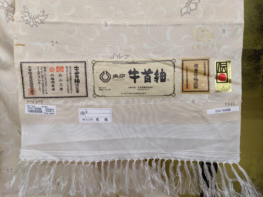 牛首紬・単着物・絽の着物・白大島 在庫です。
