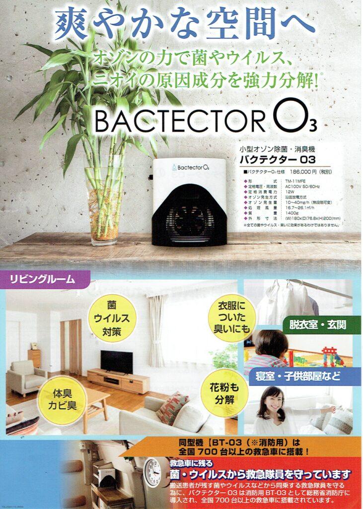 オゾン発生機 空気清浄機 BACTECTOR 03